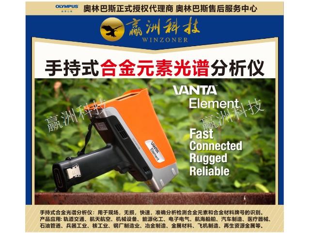 鈦合金元素檢測儀「上海贏洲科技供應」