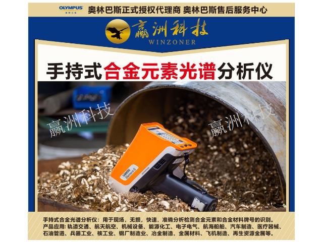 上海馬氏體鋼元素成分分析儀器 上海贏洲科技供應