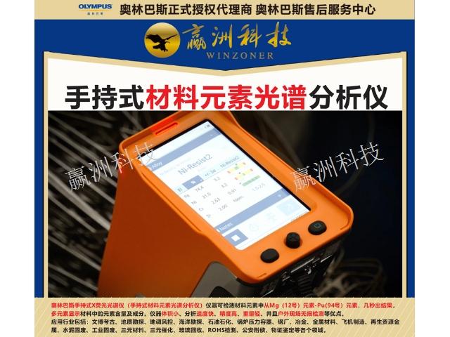 海南奥林巴斯便携式材料元素含量光谱仪 上海赢洲科技供应
