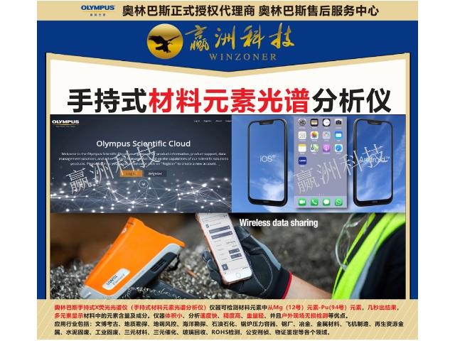 福建金属冶炼材料元素成分检测仪 上海赢洲科技供应
