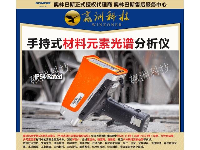 贵州机械设备材料元素含量光谱仪 上海赢洲科技供应