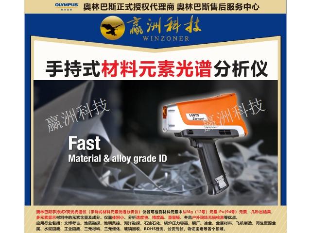 山西电子电气材料元素成分光谱仪器 上海赢洲科技供应