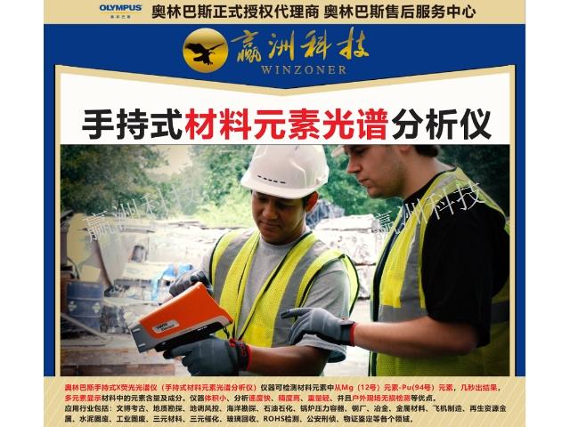 云南钢合金材料元素含量光谱分析仪 上海赢洲科技供应