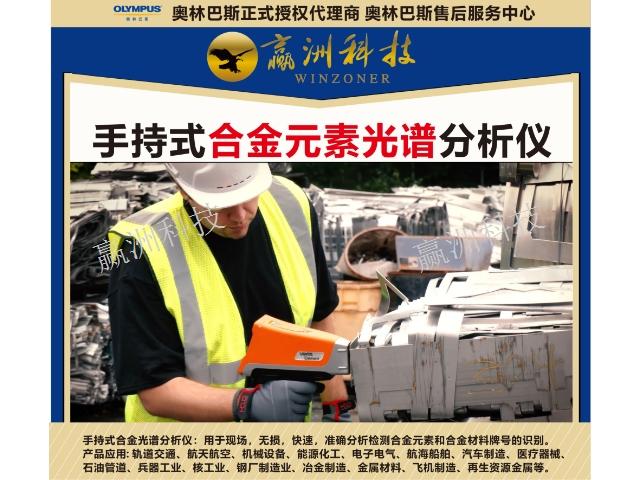 青海手持式鉛合金光譜儀 上海贏洲科技供應