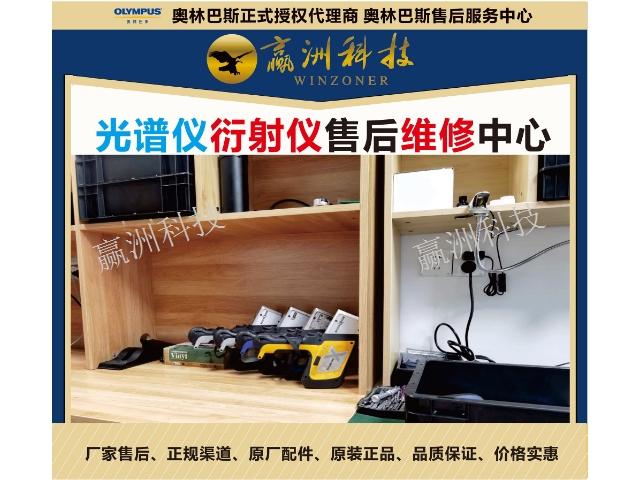云南奥林巴斯光谱仪DC-6000仪器售后及维修 上海赢洲科技供应