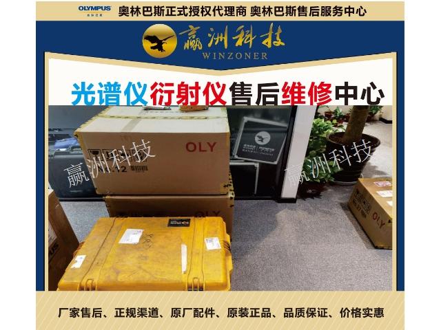天津奧林巴斯光譜儀DPO-4000儀器售后及維修 上海贏洲科技供應