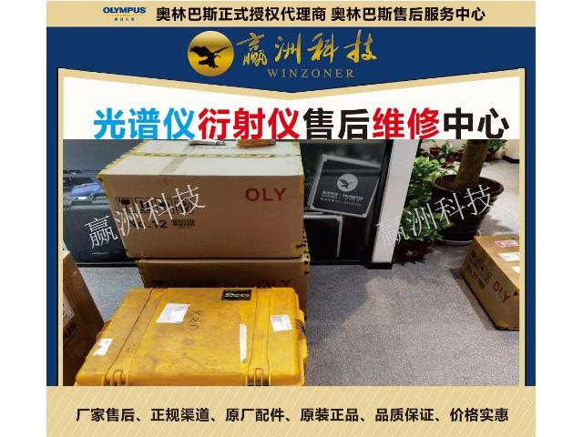 吉林便携光谱分析仪售后服务仪器保养 上海赢洲科技供应