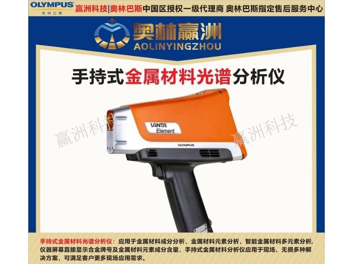 奥林巴斯便携式XRF金属丝材料元素含量光谱仪 上海赢洲科技供应