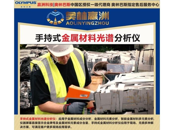 便攜硅系鐵合金材料元素成分分析儀 上海贏洲科技供應