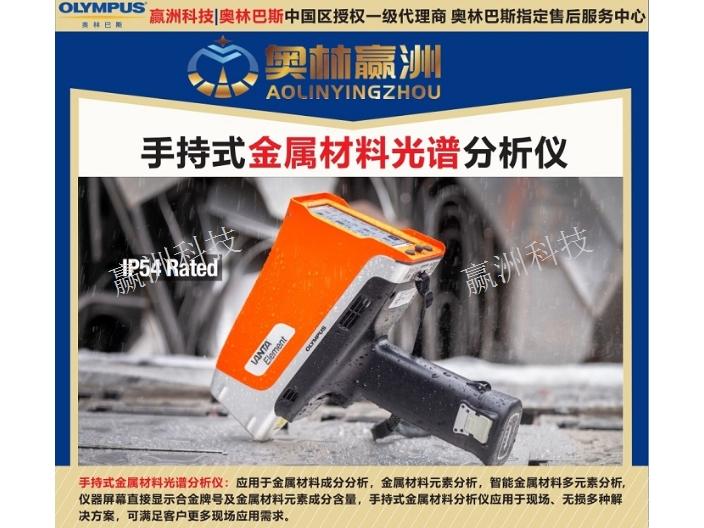 手持式铜材料元素成分光谱分析仪 上海赢洲科技供应