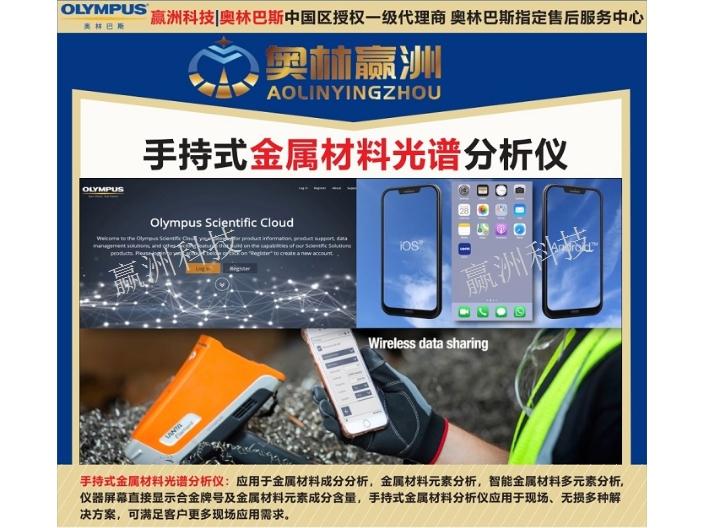 奥林巴斯能量色散型X射线荧光石墨材料元素光谱仪 上海赢洲科技供应