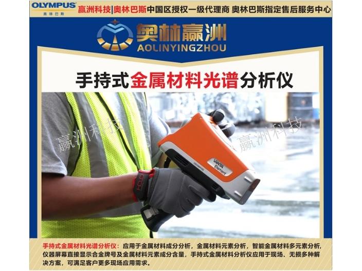 特殊废金材料元素成分检测仪 上海赢洲科技供应