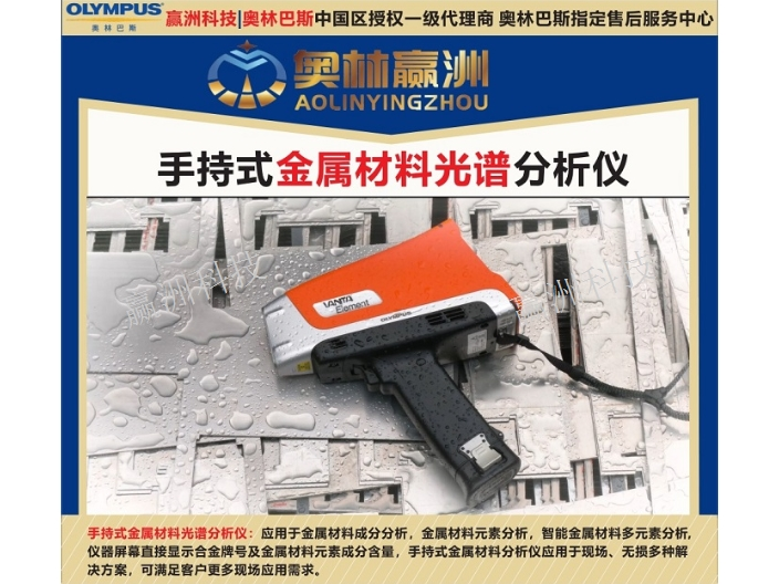 手持式黑色金属制品材料元素含量分析仪 上海赢洲科技供应
