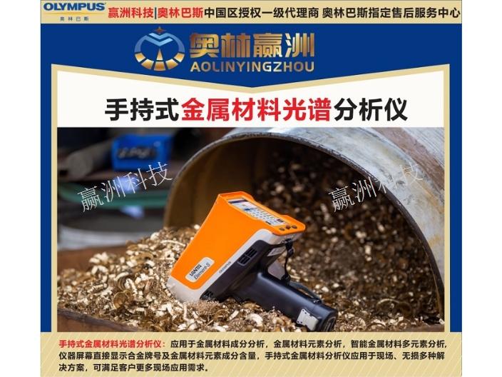 奥林巴斯X手持式XRF镍材材料元素检测仪