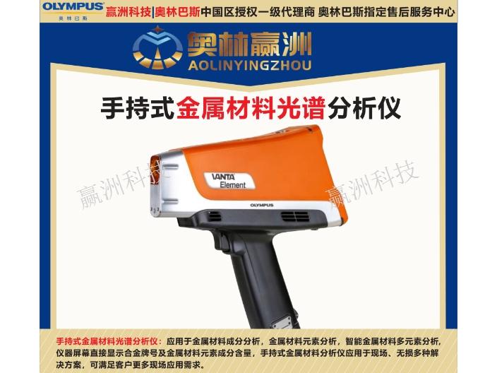 奥林巴斯X射线荧光化学材料元素含量分析仪 上海赢洲科技供应
