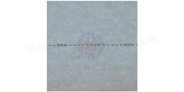 江西水印半透明防偽紙生產廠家 防偽紙「萊陽銀通紙業供應」