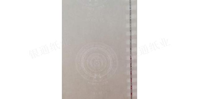 重慶半透明防偽紙廠家 防偽標志「萊陽銀通紙業供應」