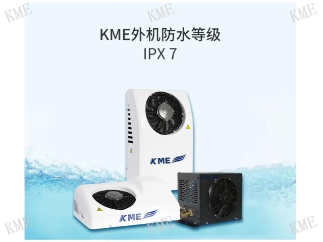上海省电驻车空调定制价格 KME供