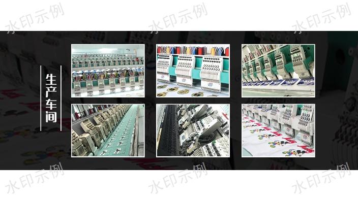 聊城毛巾绣刺绣工厂
