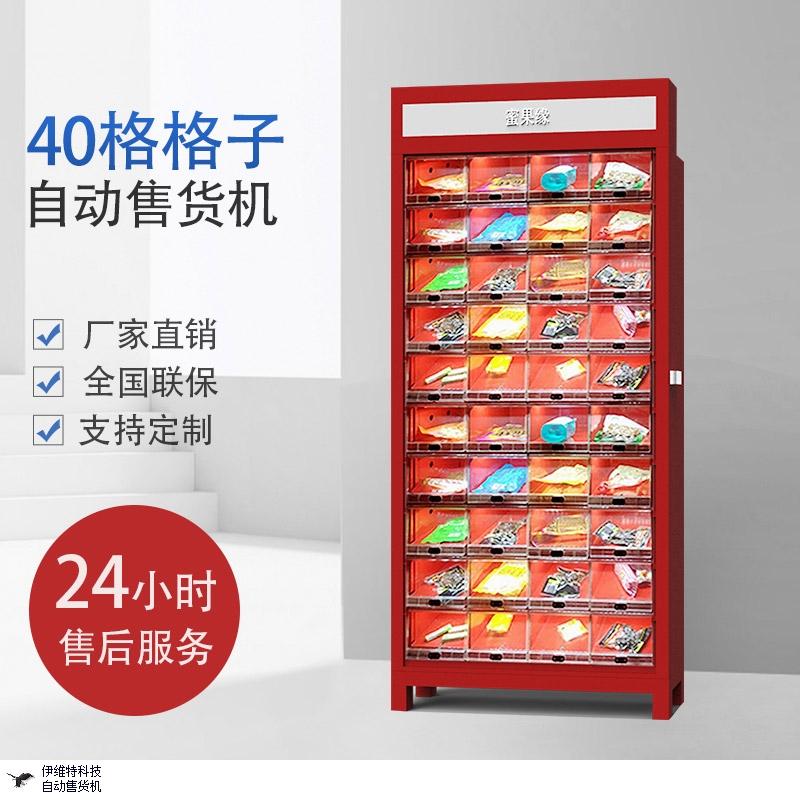 河北安全自动售货机可定制,自动售货机
