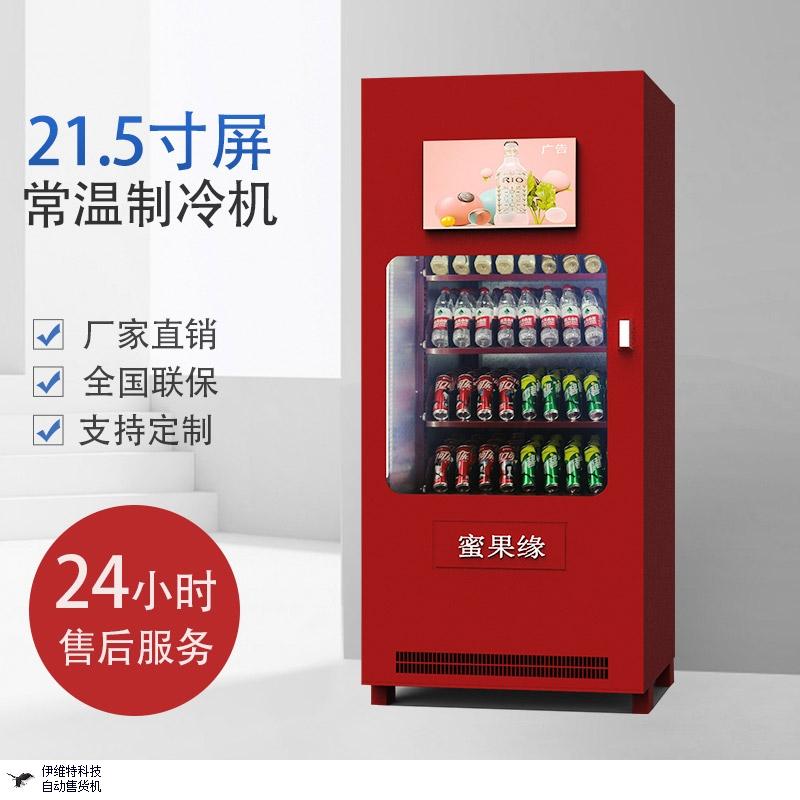 福建零食饮料自动售货机上门维修