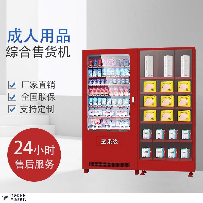 浙江生鲜冷饮无人售货机专业团队,无人售货机