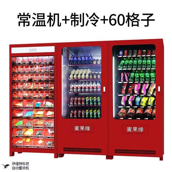 高效自动售货机欢迎来电