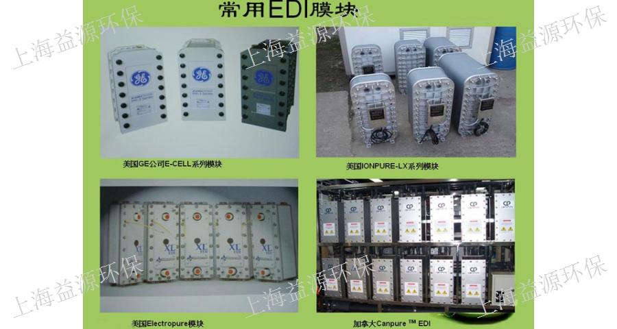 四川电子EDI超纯水设备价格