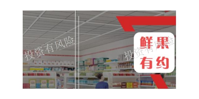 大连超市加盟价格「长春市优客联营商贸供应」