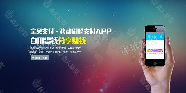 北京手機支付前景 昆明首付科技供應