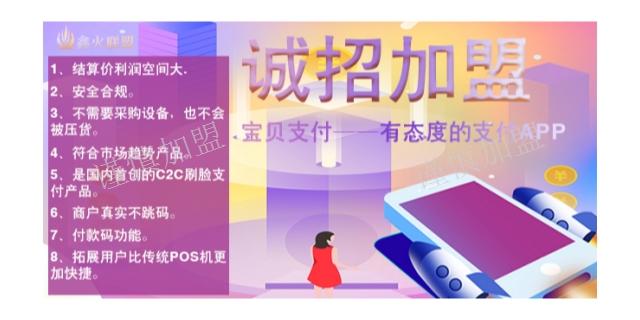 移动支付手机APP招商「昆明首付科技供应」