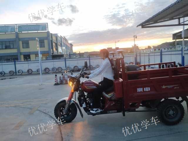 昆明考三轮摩托车驾证报名资料 昆明优优学车考驾照供应