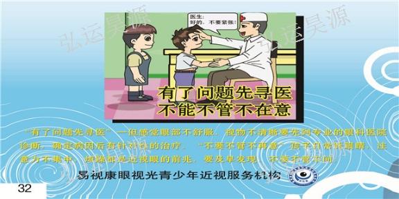 六盘水学生专用镜视力矫正恢复到正常视力 欢迎咨询「贵阳易视康供应」