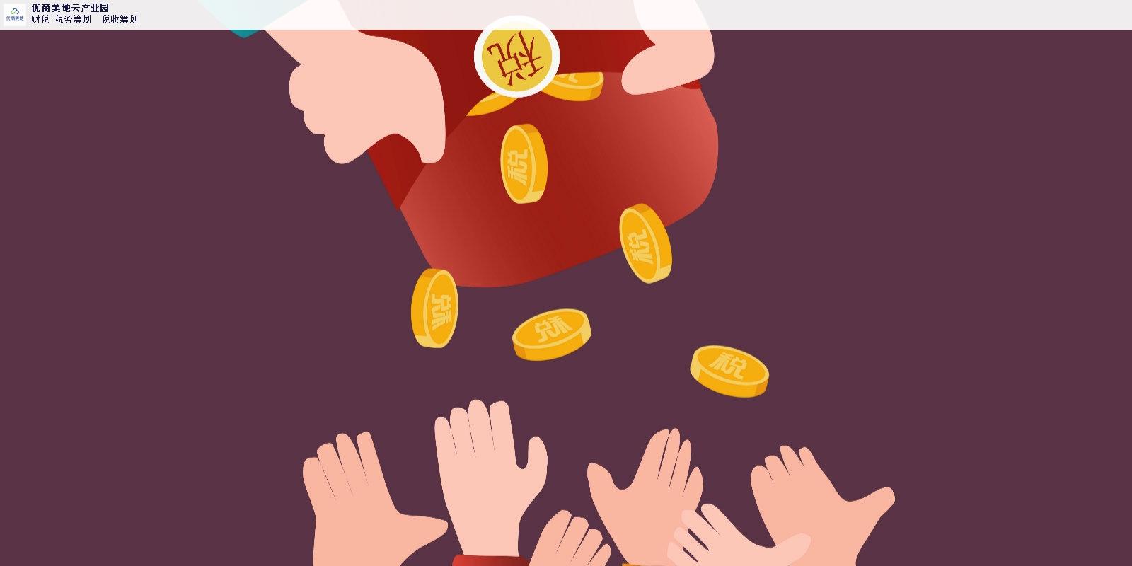 安徽所得税优惠政策税收优惠 服务至上 优商美地云产业园供应