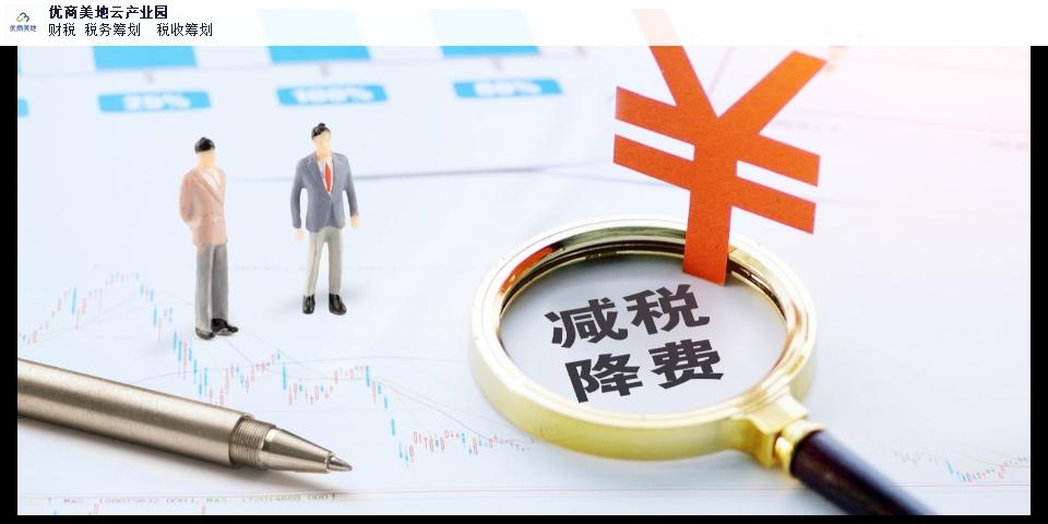 河南企业所得税税务知识 欢迎咨询 优商美地云产业园供应