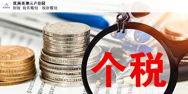 吉林招商个人独资企业税筹,个人独资企业
