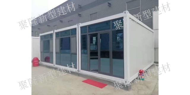 淄博高品质打包箱房电话 欢迎来电「莱州聚隆新型建材供应」