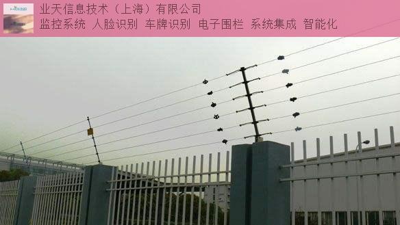 閔行區室外脈沖電子圍欄性價比高企業 創造輝煌「上海業天信息技術供應」