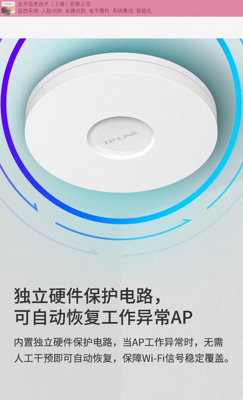 嘉定區安裝無線覆蓋服務商 誠信為本「上海業天信息技術供應」