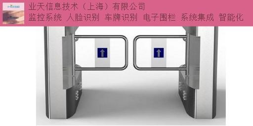 普陀区安防监控道闸车牌识别人行闸机人脸识别值得信赖企业 欢迎来电「上海业天信息技术供应」
