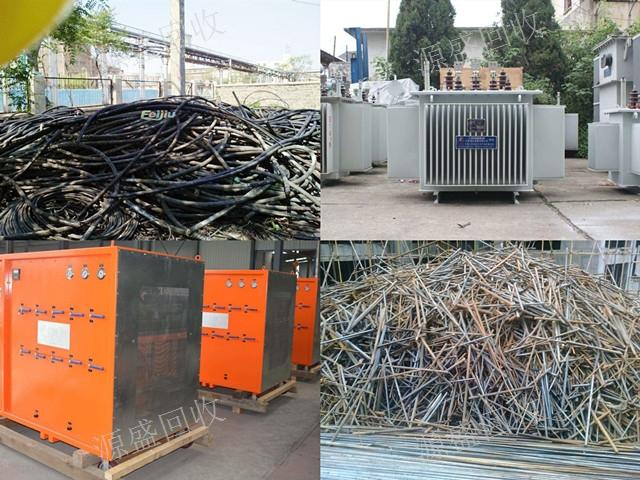 官渡區二手電力設備回收中心 值得信賴 昆明源盛廢舊物資回收供應