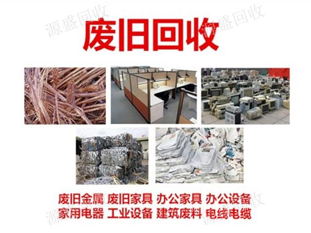 五华区高价回收化工设备 昆明源盛废旧物资回收供应