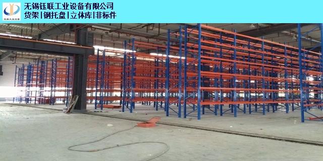 盐城重型层板货架厂家供应 诚信为本 无锡钰联工业设备供应