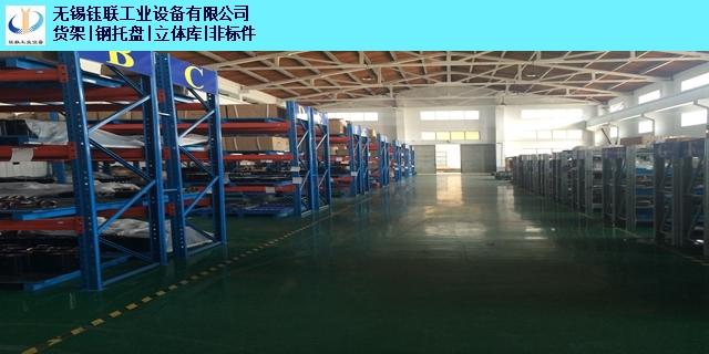 无锡工业重型层板货架 服务为先 无锡钰联工业设备供应