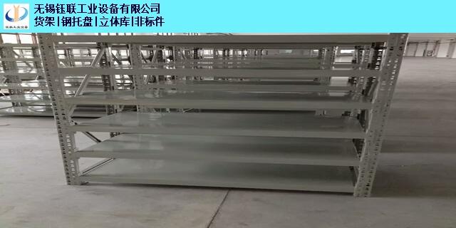 泰州库存轻型货架现货 来电咨询 无锡钰联工业设备供应