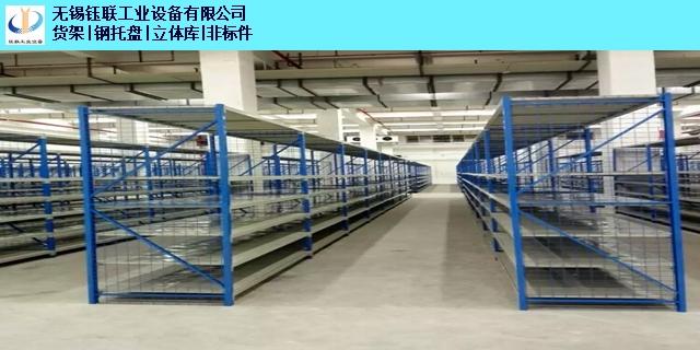 南京正规轻型货架多重优惠 诚信为本 无锡钰联工业设备供应