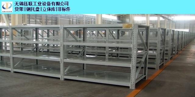 南京正规轻型货架 服务为先 无锡钰联工业设备供应