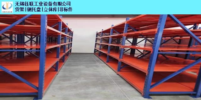 淮安正宗轻型货架定做价格 来电咨询 无锡钰联工业设备供应