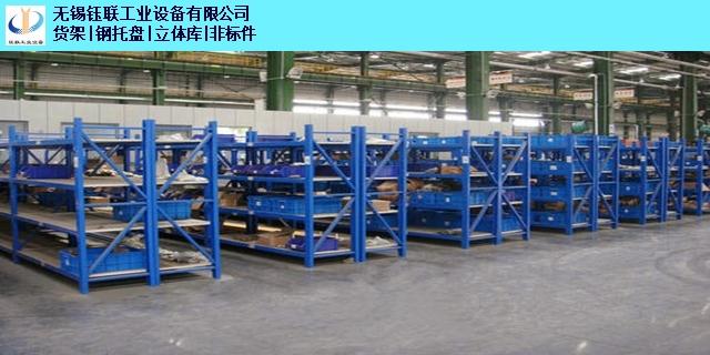 镇江正宗轻型货架制造公司 诚信为本 无锡钰联工业设备供应