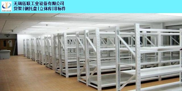 蘇州便宜輕型貨架現貨 誠信為本 無錫鈺聯工業設備供應
